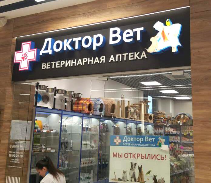 Справочная ветеринарных аптек минска